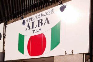 日本酒とパスタのお店 ALBA(アルバ)