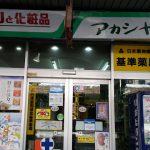 株式会社アカシヤ堂薬局