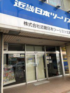 近畿日本ツーリスト(株)北見支店