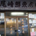 尾崎鮮魚店