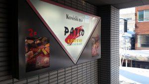 PATIO(パティオ)