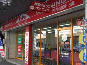 クリーニング ポポショップ3条店