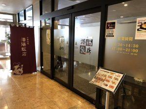 中華料理 瀋陽飯店