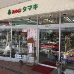 花の店タマキ 2番街本店