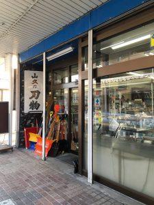 山久金物店