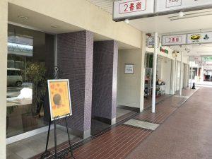 株式会社ユー美容室