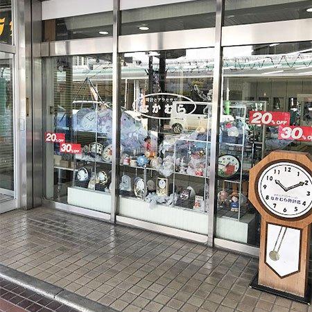 中村時計店サンプラザ支店